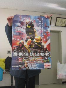 消防出初式ポスター.jpg