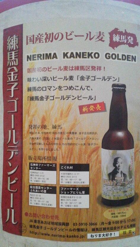 練馬金子ゴールデンビール.jpg